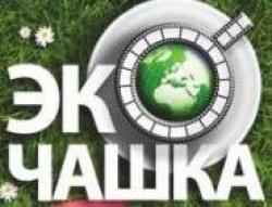 """""""ЕкоЧашка"""" — щорічний фестиваль міжнародного екологічного кіно"""